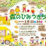 イオンモールで子供のイベント〜森のひみつきち〜に出店決定